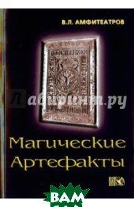 Купить Магические артефакты, Велигор, Амфитеатров Владимир Леонович, 978-5-88875-331-6