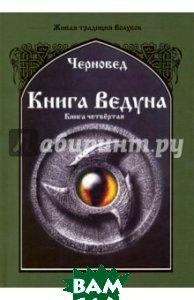 Купить Книга Ведуна. Психургия. Книга 4, Велигор, Черновед, 978-5-88875-372-9