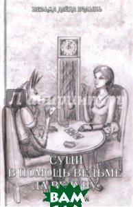 Купить Сущи. В помощь Ведьме да Ведуну. Живая Книга, Велигор, Ведьма Алена (Полынь), 978-5-88875-445-0