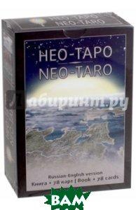 Купить Нео-Таро (78 карт + книга), Велигор, Добрицына Ольга, 978-5-88875-522-8
