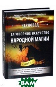 Купить Заговорное искусство народной магии. Книга 3, Велигор, Черновед, 978-5-88875-562-4