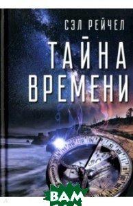 Купить Тайна времени, Велигор, Рейчел Сэл, 978-5-88875-572-3