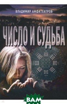 Купить Число и судьба, Велигор, Амфитеатров Владимир Леонович, 978-5-88875-596-9