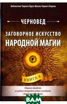 Купить Заговорное искусство народной магии. Книга 4, Велигор, Черновед, 978-5-88875-619-5