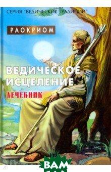 Купить Ведическое исцеление. Лечебник, Велигор, Раокриом, 978-5-88875-626-3
