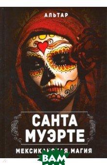 Купить Санта Муэрте. Мексиканская магия, Велигор, Альтар, 978-5-88875-630-0