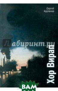 Купить Хор Вирап, Литературная учеба, Арутюнов Сергей, 978-5-88915-053-4