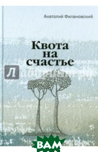 Купить Квота на счастье, Литературная учеба (ЛУч), Филановский Анатолий Яковлевич, 978-5-88915-071-8