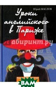 Купить Уроки английского в Париже, Литературная учеба, Маслов Юрий Дмитриевич, 978-5-88915-101-2