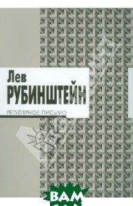 Купить Регулярное письмо, Издательство Ивана Лимбаха, Рубинштейн Лев Семенович, 978-5-89059-185-2