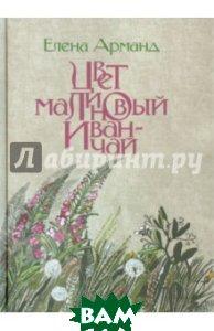 Купить Цвет малиновый иван-чай, Издательство Ивана Лимбаха, Арманд Елена Давидовна, 978-5-89059-234-7