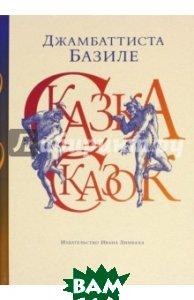 Купить Сказка сказок или Забава для малых ребят, ИД Ивана Лимбаха, Базиле Джамбаттиста, 978-5-89059-338-2