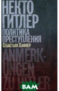 Купить Некто Гитлер: Политика преступления, ИД Ивана Лимбаха, Хафнер Себастьян, 978-5-89059-340-5