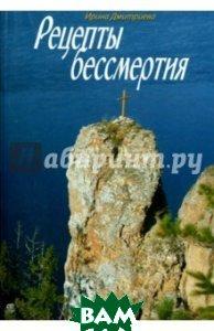 Купить Рецепты бессмертия, Данилов ставропигиальный мужской монастырь, Дмитриева Ирина Александровна, 978-5-89101-566-1