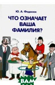 Купить Что означает ваша фамилия?, Флинта, Федосюк Юрий Александрович, 978-5-89349-747-2