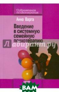 Купить Введение в системную семейную психотерапию, Когито-Центр, Варга А.Я., 978-5-89353-313-2