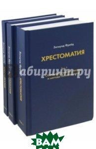 Купить Хрестоматия. В 3-х томах, Когито-Центр, Фрейд Зигмунд, 978-5-89353-470-2