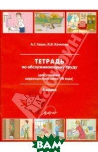 Тетрадь по обслуживающему труду (для учащихся коррекционных школ 8 вида). 6 класс