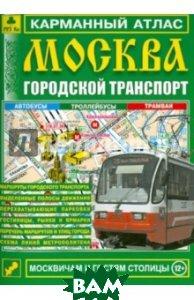 Купить Карманный атлас. Москва. Городской транспорт, РУЗ Ко, 978-5-89485-014-6