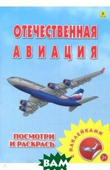 Купить Раскраска с наклейками: Отечественная авиация, РУЗ Ко, 978-5-89485-622-3