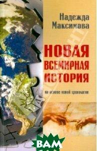 Купить Новая всемирная история. На основе новой хронологии, ДЕКОМ, Максимова Надежда Семеновна, 978-5-89533-259-7