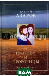 Купить Пророки и пророчицы. Книга первая, Русский Миръ, Азаров Юрий Петрович, 978-5-89577-101-3