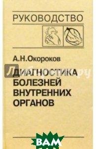 Диагностика болезней внутренних органов. Том 6. Диагностика болезней сердца и сосудов