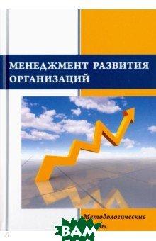 Менеджмент развития организаций. Методологические основы