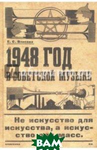 1948 год в советской музыке
