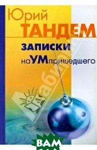 Купить Записки наУМпришедшего, Контакт, Тандем Ю. И., 978-5-901518-33-5