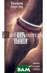 Путь шлюхи, Кислород, Бергер Тамара Фэйт, 978-5-901635-26-1  - купить со скидкой