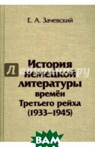 История немецкой литературы времен Третьего рейха. 1933-1945. Монография