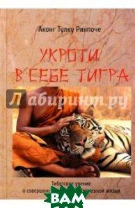 Укроти в себе тигра. Тибетское учение о совершенствовании повседневной жизни