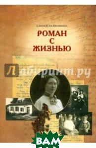 Елизавета Яковкина. Роман с жизнью. Воспоминания. Письма