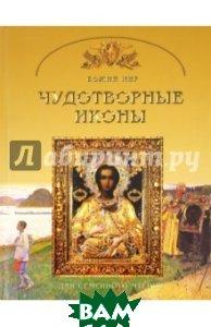 Чудотворная икона. Основы православной веры для всей семьи