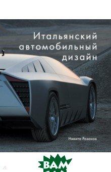 Купить Итальянский автомобильный дизайн, Неизвестный, Розанов Никита Евгеньевич, 978-5-903190-96-6