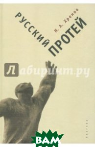 Купить Русский Протей, АЛЕТЕЙЯ, Хренов Николай Андреевич, 978-5-903354-59-7
