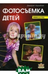 Купить Фотосъемка детей, Корона-Век, Кораблев Дмитрий Владимирович, 978-5-903383-07-8