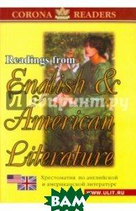 Купить Хрестоматия по английской и американской литературе, Корона-Век, Катенин С.Б., 978-5-903383-17-7