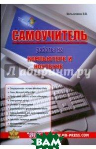 Купить Самоучитель работы на компьютере и ноутбуке. 4-е издание, КОРОНА принт, Мельниченко В.В., 978-5-903383-30-6
