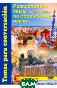 Купить Испанский язык. Разговорные темы к экзаменам, Корона-Принт, 978-5-903383-85-6