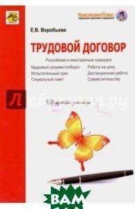 Воробьева Елена Вячеславовна / Трудовой договор