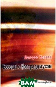 Купить Беседы с Нострадамусом. Том 2, Стигмарион, Кэннон Долорес, 978-5-903469-91-8