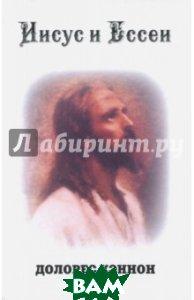 Купить Иисус и Ессеи, Медков, Кэннон Долорес, 978-5-903469-96-3