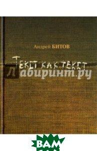 Купить Текст как текст, ArsisBooks, Битов Андрей Георгиевич, 978-5-904155-16-2