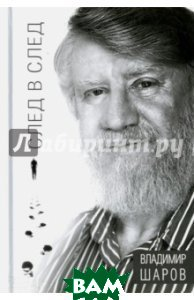 Купить След в след, ArsisBooks., Шаров Владимир Александрович, 978-5-904155-66-7