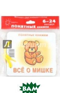 Купить Всё о мишке (для детей до 2 лет + методичка), Карапуз, Разенкова Юлия Анатольевна, 978-5-9715-0393-4