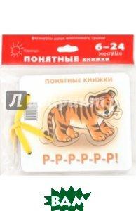 Купить Р-Р-Р-Р-Р-Р! (для детей до 2 лет + методичка), Карапуз, Разенкова Юлия Анатольевна, 978-5-904673-63-5