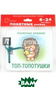 Купить Топ-топотушки (для детей до 2 лет + методичка), Карапуз, Разенкова Юлия Анатольевна, 978-5-904673-64-2