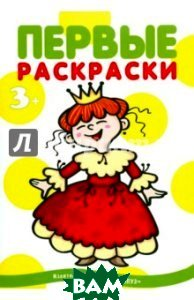 Купить Первые раскраски. Принцессы, Карапуз, 9785994914472